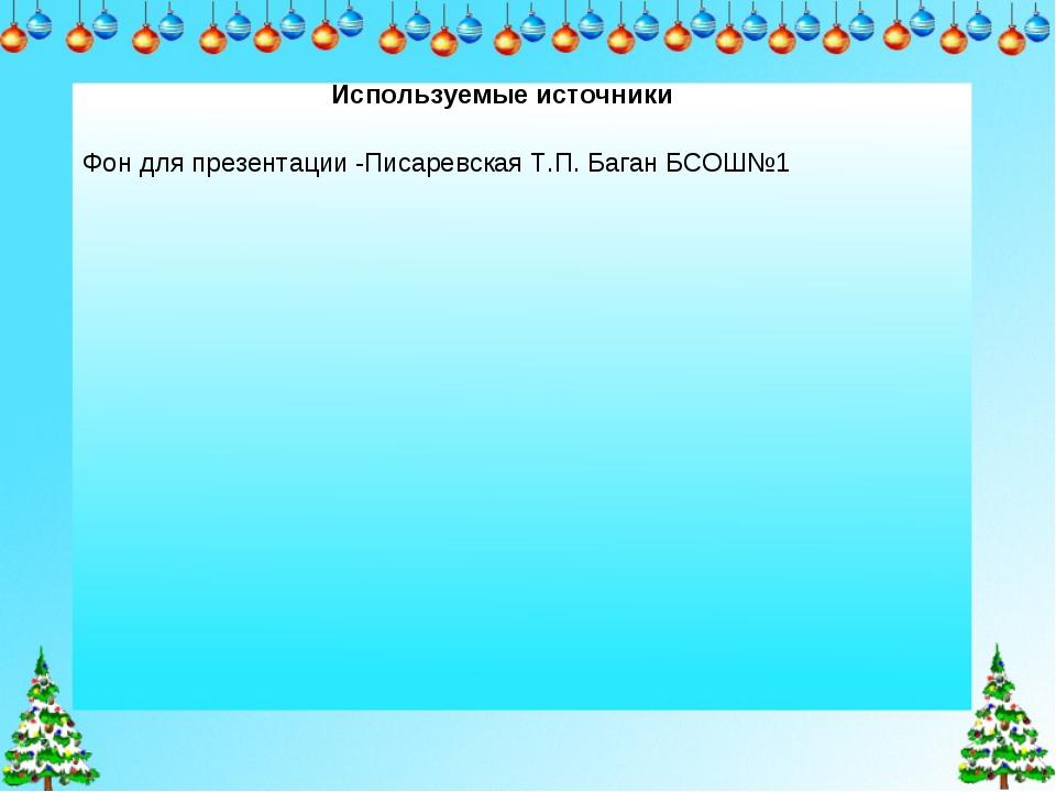 Фон для презентации -Писаревская Т.П. Баган БСОШ№1 Используемые источники