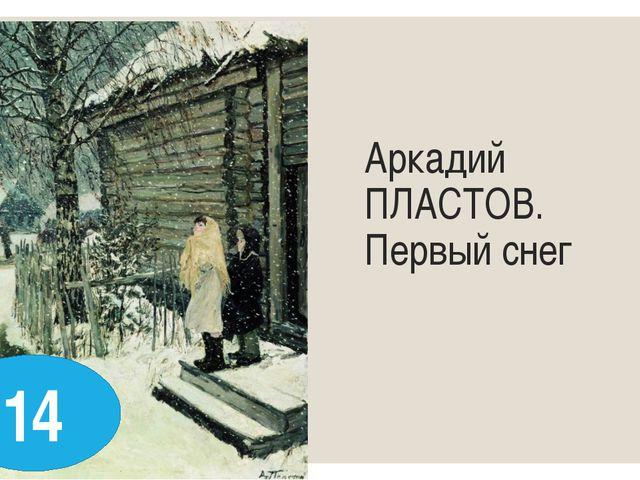 Аркадий ПЛАСТОВ. Первый снег 14