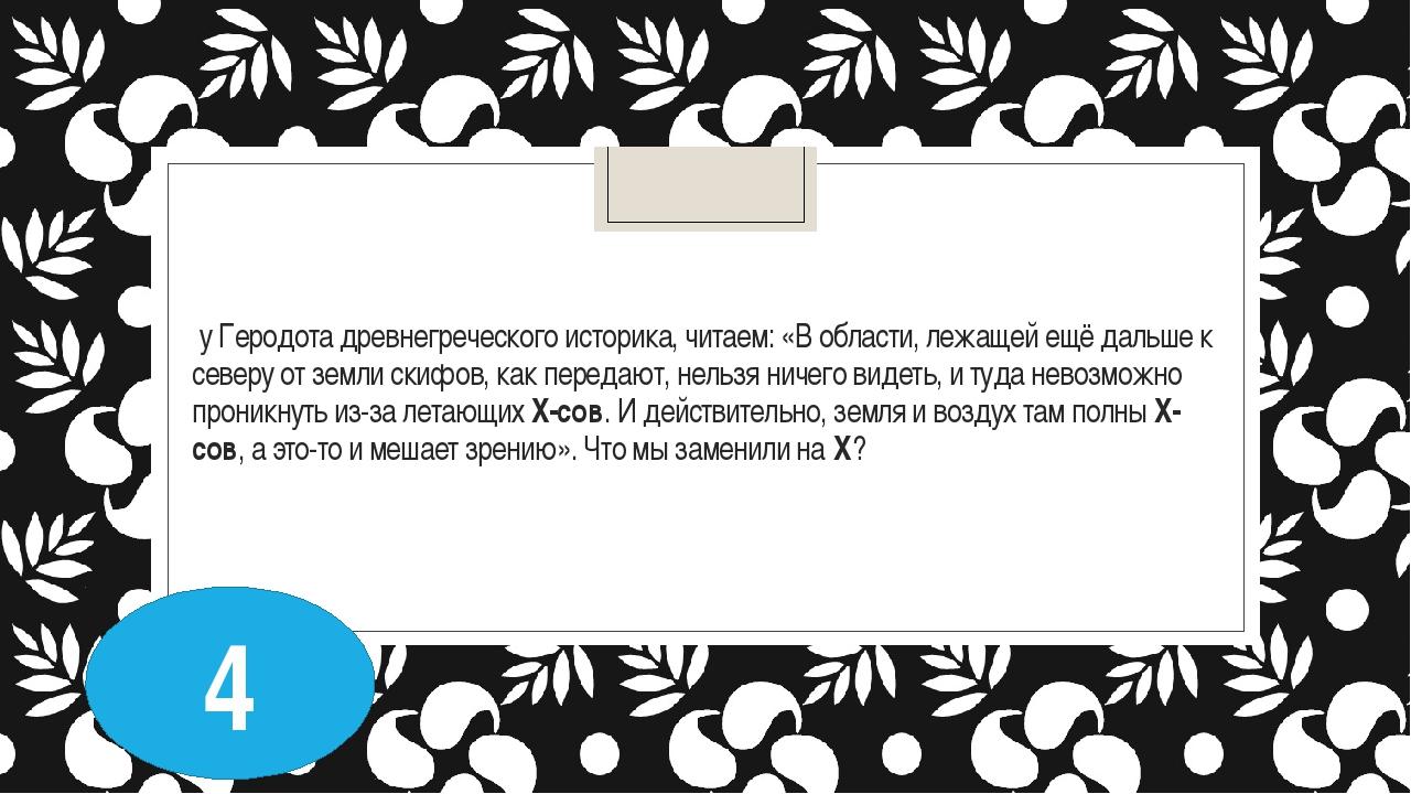 у Геродота древнегреческого историка, читаем: «В области, лежащей ещё дальш...
