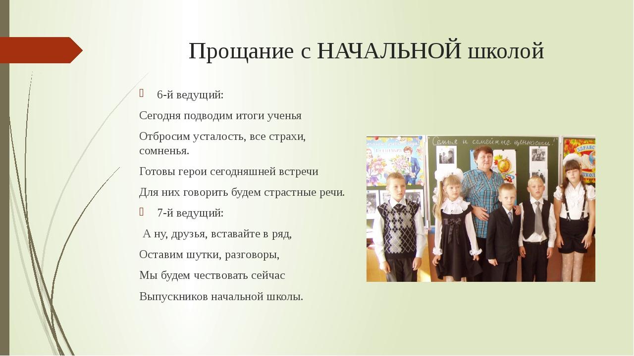 Прощание с НАЧАЛЬНОЙ школой 6-й ведущий: Сегодня подводим итоги ученья Отброс...