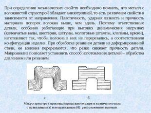 При определении механических свойств необходимо помнить, что металл с волокни