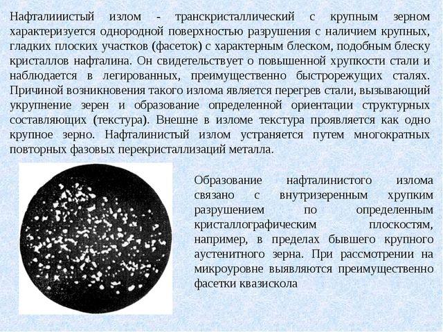 Нафталииистый излом - транскристаллический с крупным зерном характеризуется о...
