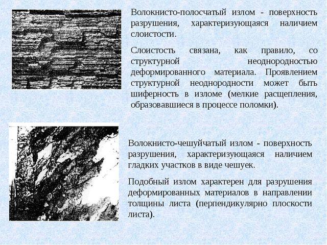 Волокнисто-полосчатый излом - поверхность разрушения, характеризующаяся налич...