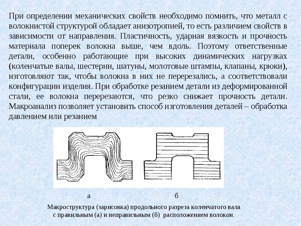 При определении механических свойств необходимо помнить, что металл с волокни...