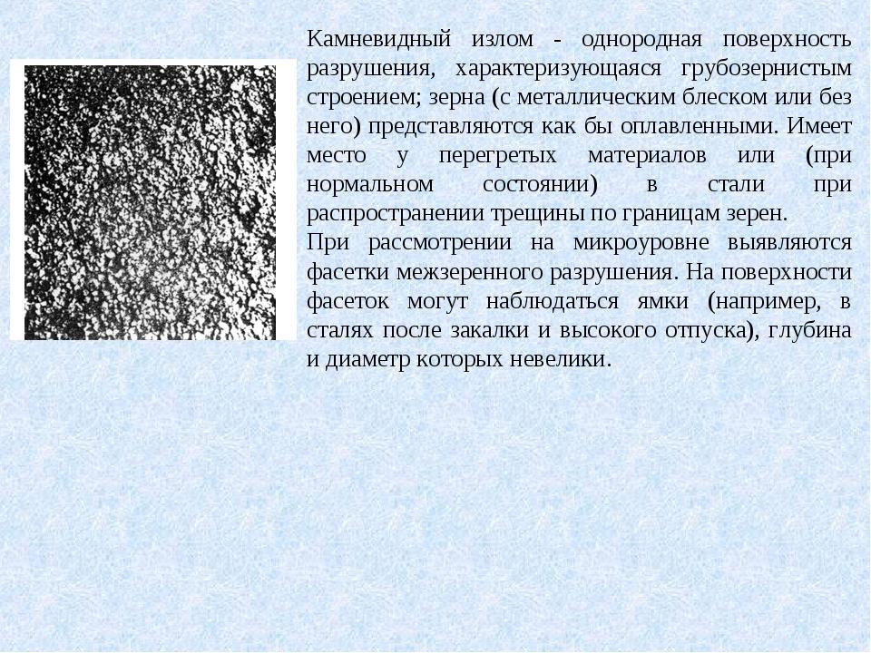 Камневидный излом - однородная поверхность разрушения, характеризующаяся груб...