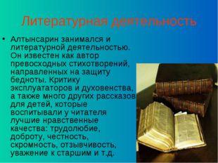Литературная деятельность Алтынсарин занимался и литературной деятельностью.