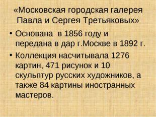 «Московская городская галерея Павла и Сергея Третьяковых» Основана в 1856 год
