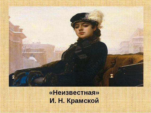 «Неизвестная» И. Н. Крамской
