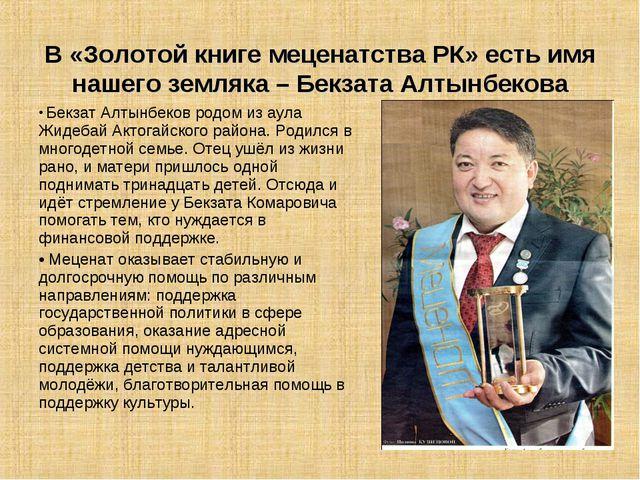 В «Золотой книге меценатства РК» есть имя нашего земляка – Бекзата Алтынбеков...
