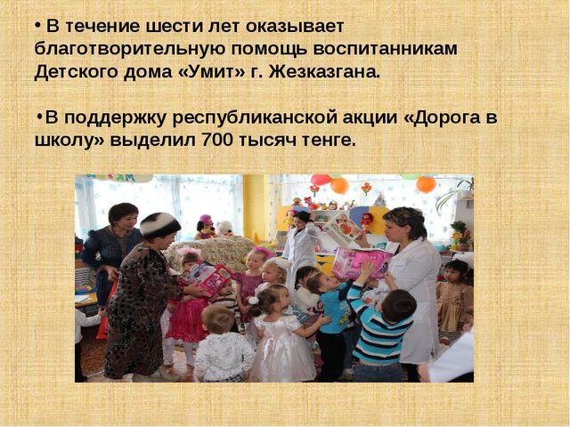 В течение шести лет оказывает благотворительную помощь воспитанникам Детског...
