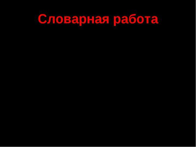 Словарная работа Кров Лишения Возомнить Чуждаться Ветхая Отдать салем Пожертв...