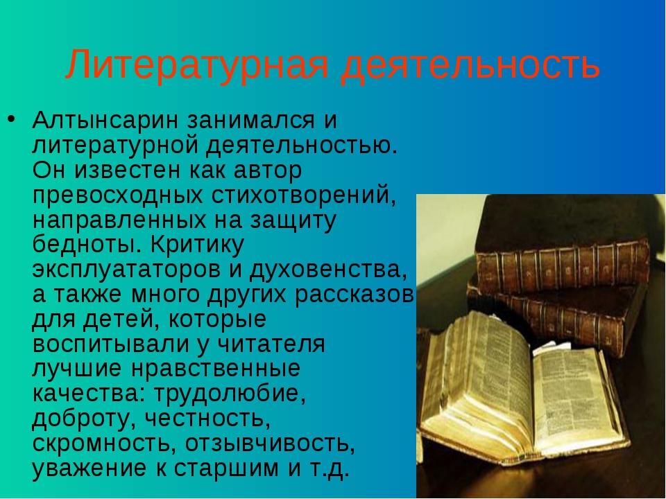 Литературная деятельность Алтынсарин занимался и литературной деятельностью....