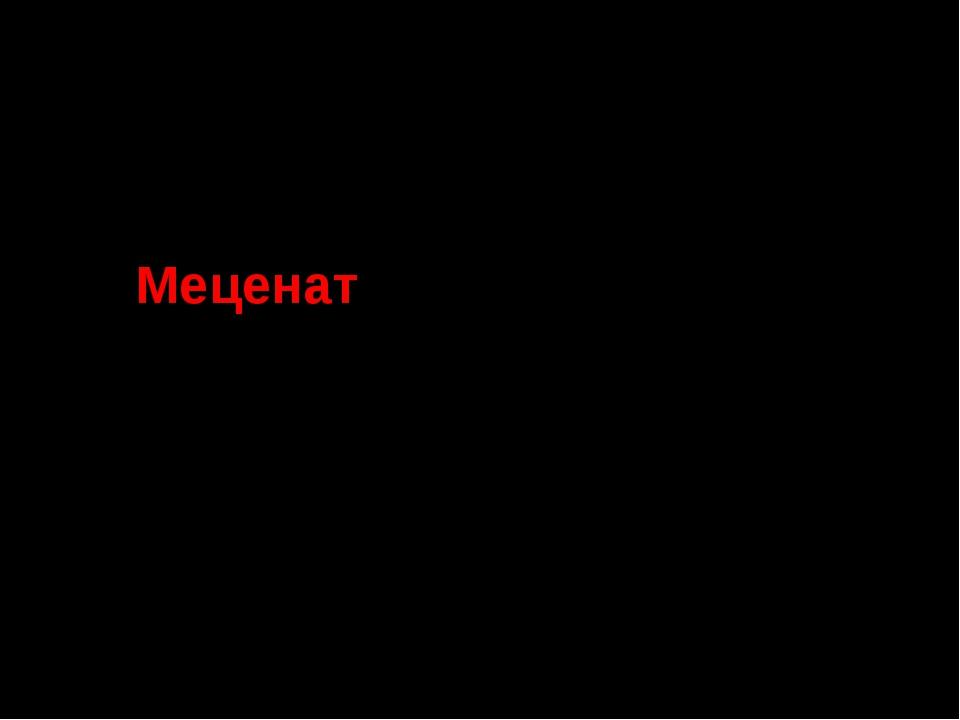Значение слова в толковом словаре С.И. Ожегова Меценат Богатый покровитель на...