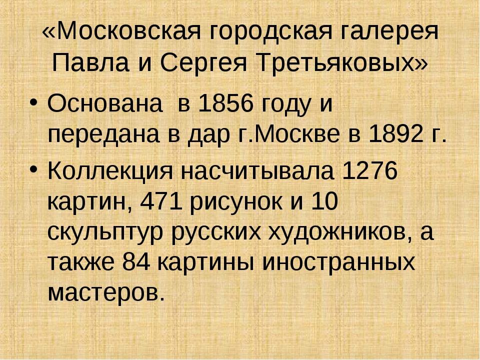 «Московская городская галерея Павла и Сергея Третьяковых» Основана в 1856 год...