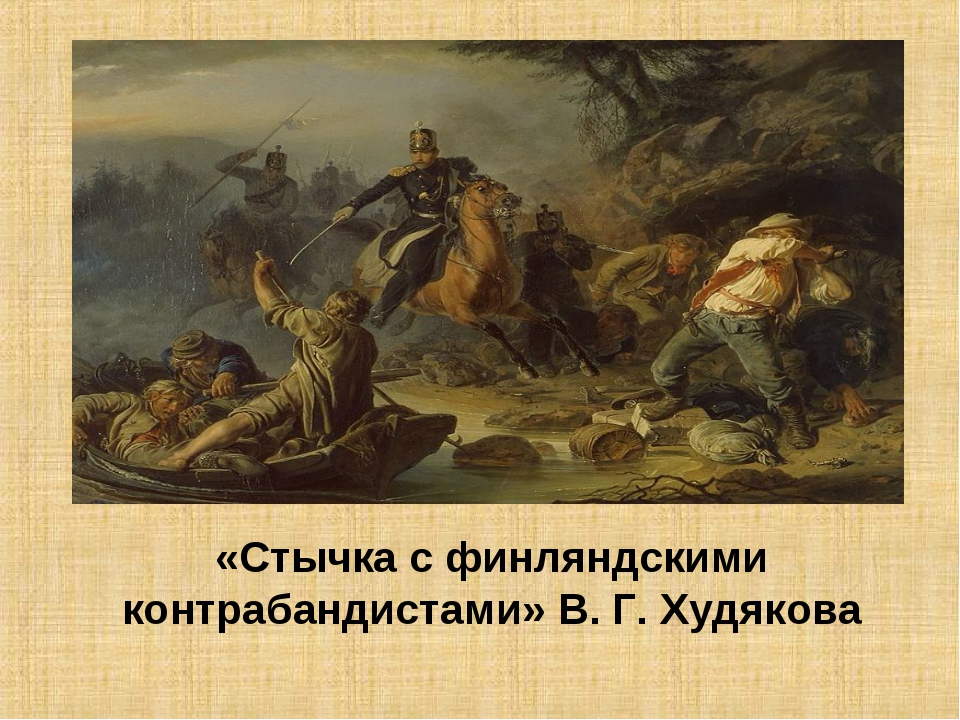 «Стычка с финляндскими контрабандистами» В. Г. Худякова
