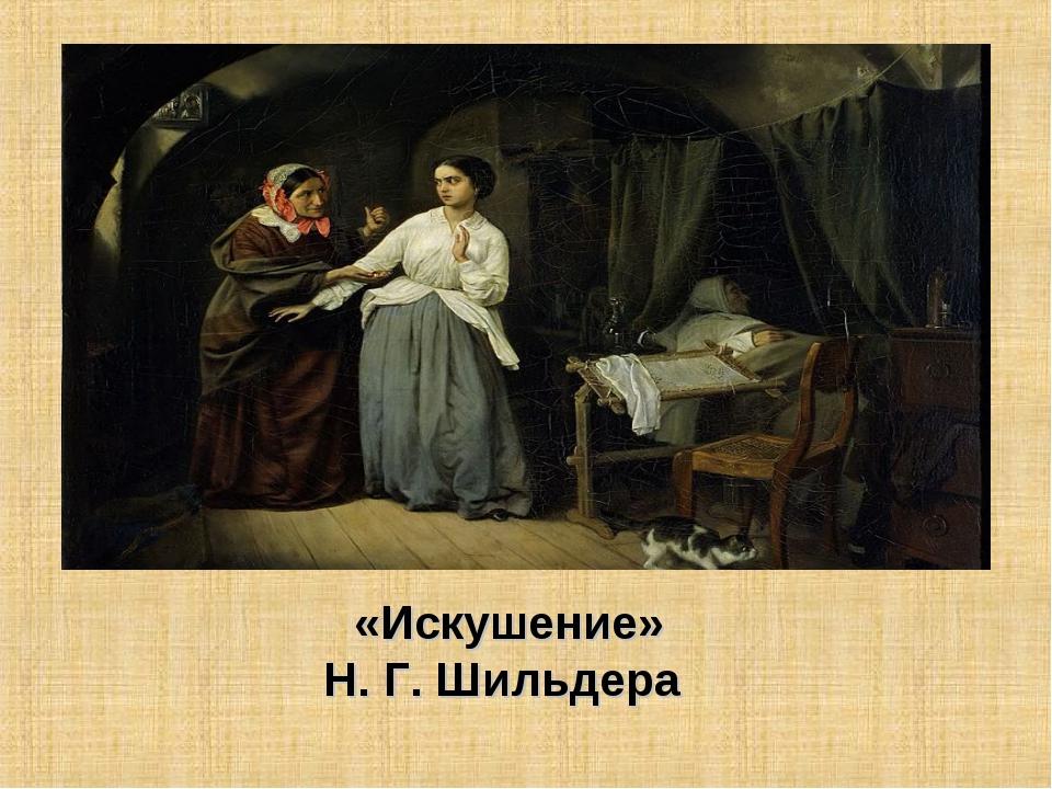 «Искушение» Н.Г.Шильдера