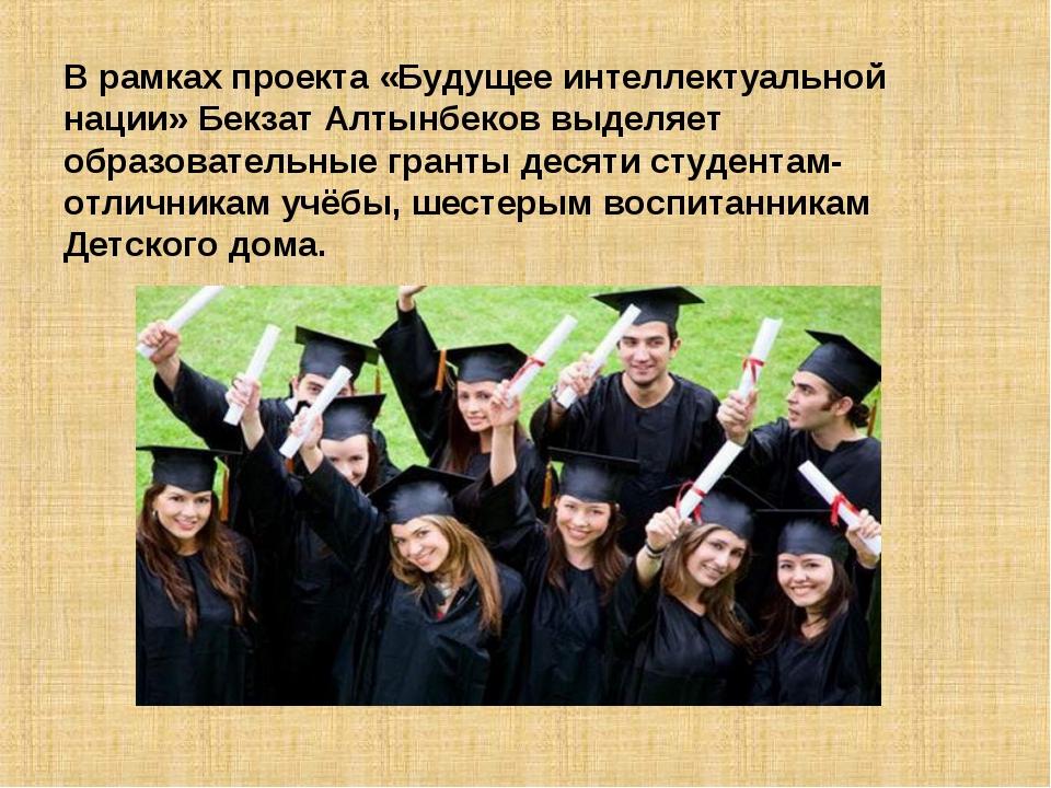 В рамках проекта «Будущее интеллектуальной нации» Бекзат Алтынбеков выделяет...
