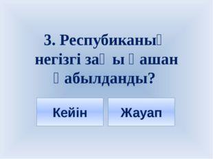 Жауап Кейін 2. Қазақстан халықтары Ассамблеясы қызметінің негізгі мақсаты?