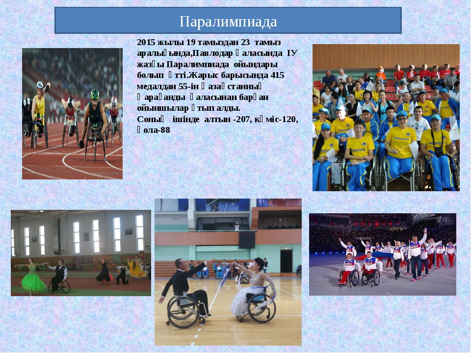 Паралимпиада 2015 жылы 19 тамыздан 23 тамыз аралығында,Павлодар қаласында IУ...
