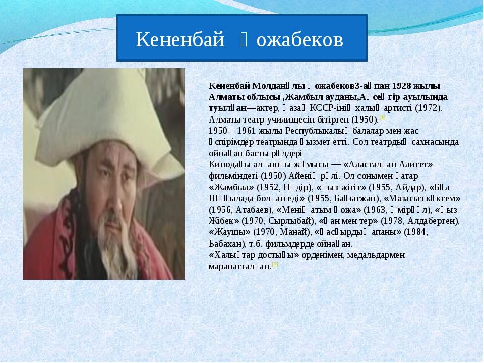 Кененбай Қожабеков Кененбай Молданұлы Қожабеков3-ақпан 1928 жылы Алматы облыс...