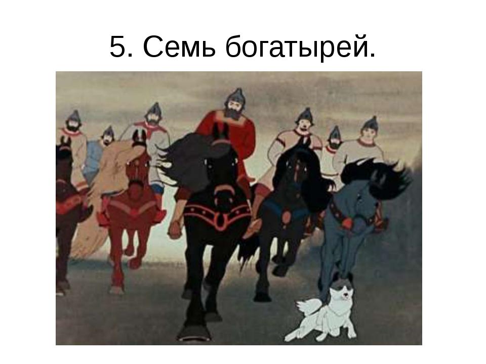 Рисунок семи богатырей из сказки о мертвой царевне и семи богатырях