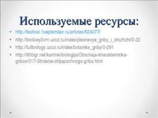 Используемые ресурсы: http://festival.1september.ru/articles/624077/ http://b