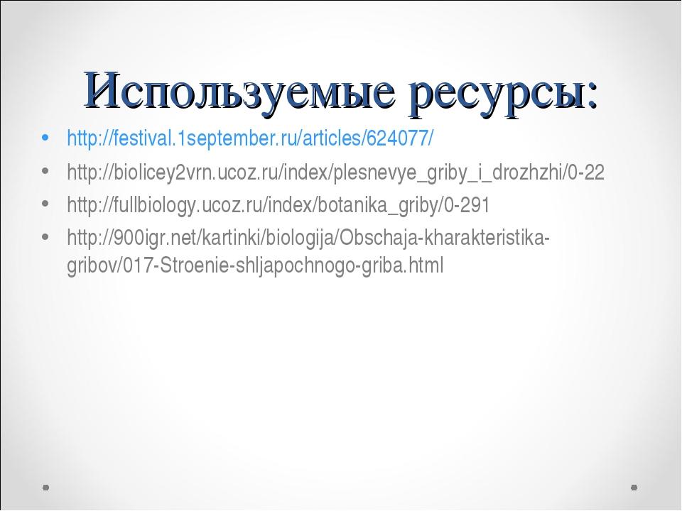 Используемые ресурсы: http://festival.1september.ru/articles/624077/ http://b...