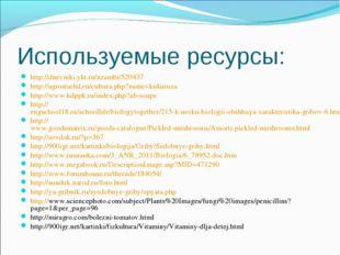 Используемые ресурсы: http://dnevniki.ykt.ru/nzambi/520437 http://agrostarltd