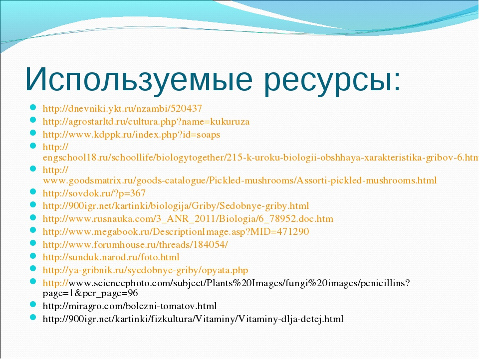 Используемые ресурсы: http://dnevniki.ykt.ru/nzambi/520437 http://agrostarltd...