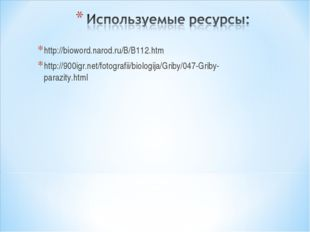 http://bioword.narod.ru/B/B112.htm http://900igr.net/fotografii/biologija/Gri