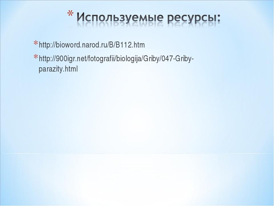 http://bioword.narod.ru/B/B112.htm http://900igr.net/fotografii/biologija/Gri...
