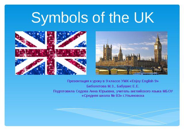 Symbols of the UK Презентация к уроку в 9 классе УМК «Enjoy English 9» Биболе...
