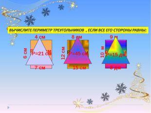 4 см 6 см 8 см 12 см 9 м 10 м P= 20 см P= 40 см P= 180 м 7 см 15 см 5 дм Р=21
