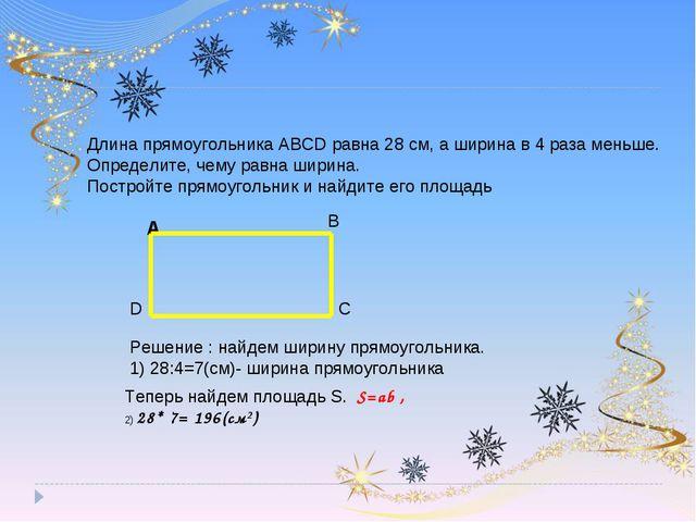 Длина прямоугольника ABCD равна 28 см, а ширина в 4 раза меньше. Определите,...