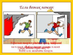 Если возник пожар: Сразу зовите взрослых. Взрослые могут погасить огонь, набр