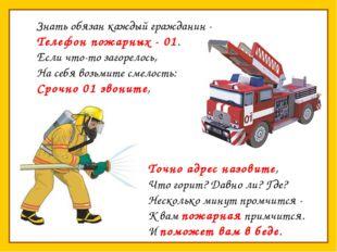 Знать обязан каждый гражданин - Телефон пожарных - 01. Если что-то загорелось