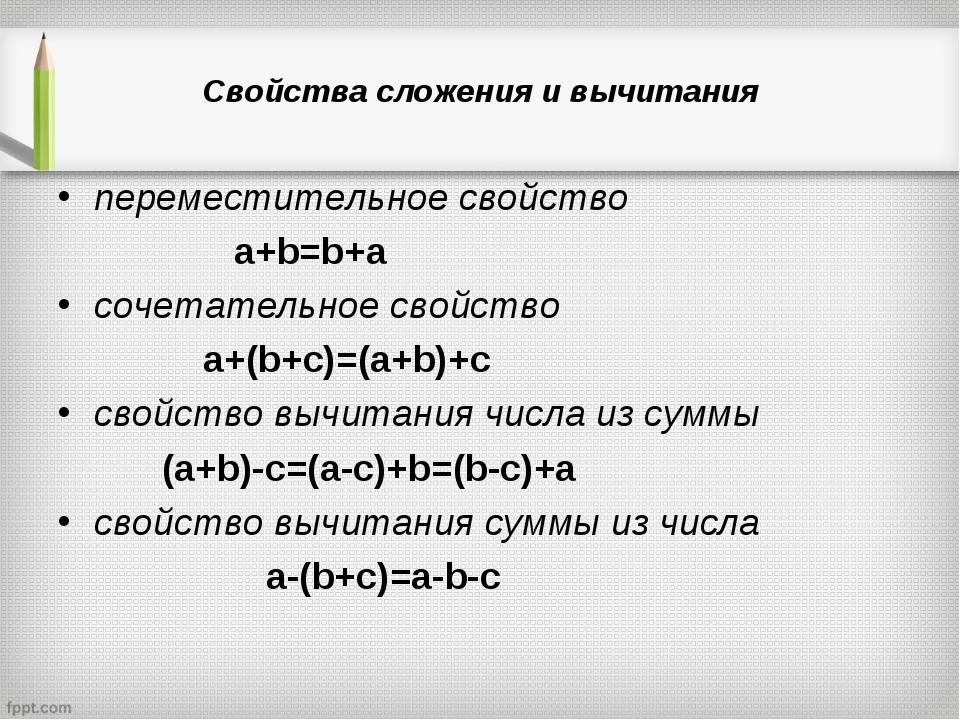 Свойства сложения и вычитания переместительное свойство a+b=b+a сочетательное...