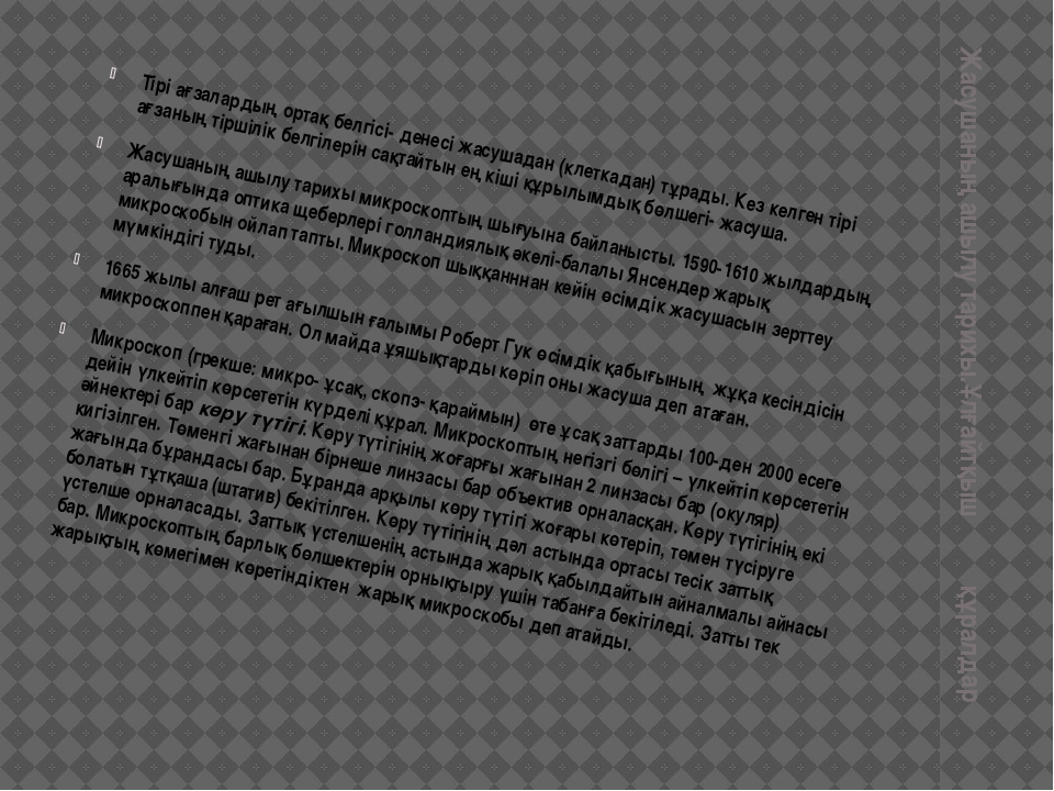 Жасушаның ашылу тарихы.Ұлғайтқыш құралдар Тірі ағзалардың ортақ белгісі- дене...