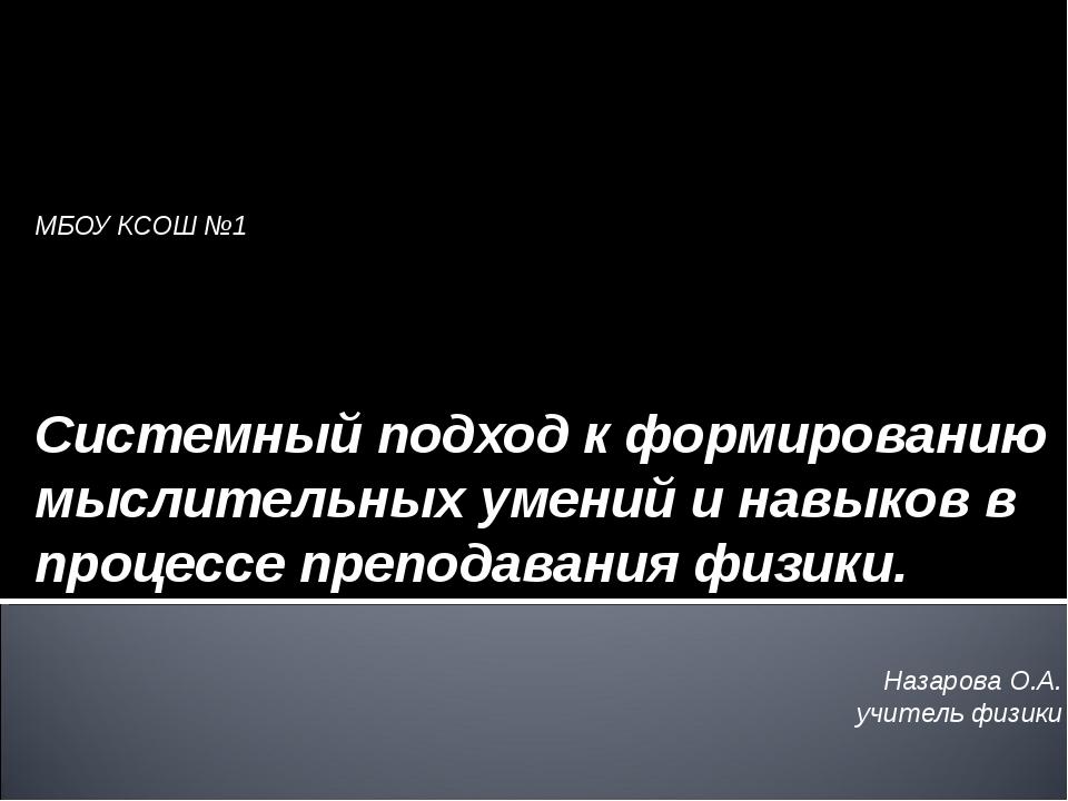 МБОУ КСОШ №1 Системный подход к формированию мыслительных умений и навыков в...