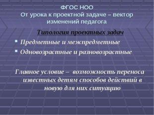 ФГОС НОО От урока к проектной задаче – вектор изменений педагога Типология пр
