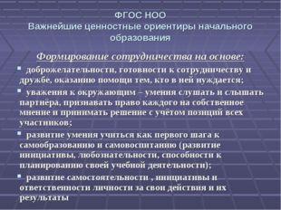ФГОС НОО Важнейшие ценностные ориентиры начального образования Формирование с