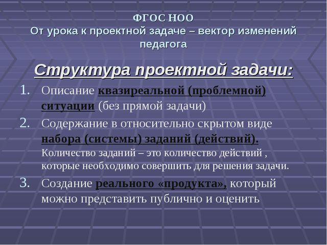 ФГОС НОО От урока к проектной задаче – вектор изменений педагога Структура пр...