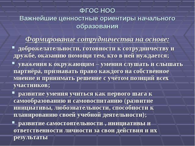 ФГОС НОО Важнейшие ценностные ориентиры начального образования Формирование с...
