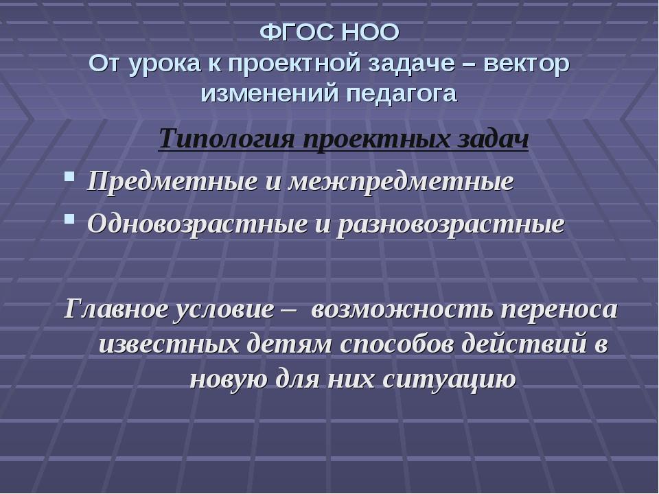 ФГОС НОО От урока к проектной задаче – вектор изменений педагога Типология пр...