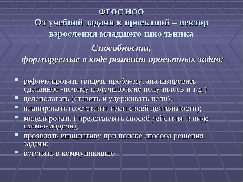 ФГОС НОО От учебной задачи к проектной – вектор взросления младшего школьника...
