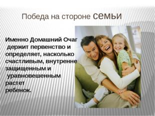 Победа на стороне семьи Именно Домашний Очаг держит первенство и определяет,