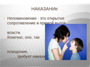 НАКАЗАНИе Неповиновение - это открытое сопротивление и прямой вызов родитель