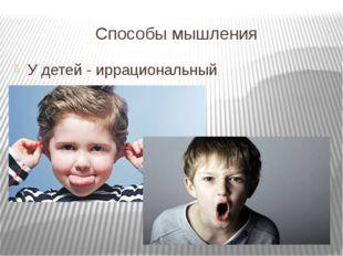 Способы мышления У детей - иррациональный