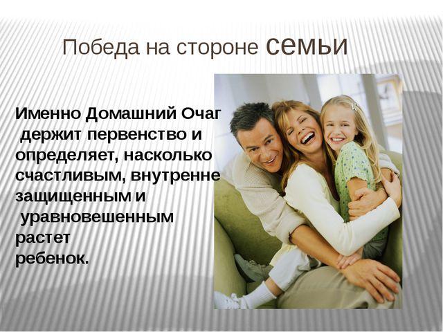 Победа на стороне семьи Именно Домашний Очаг держит первенство и определяет,...