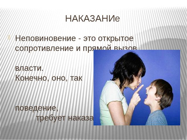 НАКАЗАНИе Неповиновение - это открытое сопротивление и прямой вызов родитель...